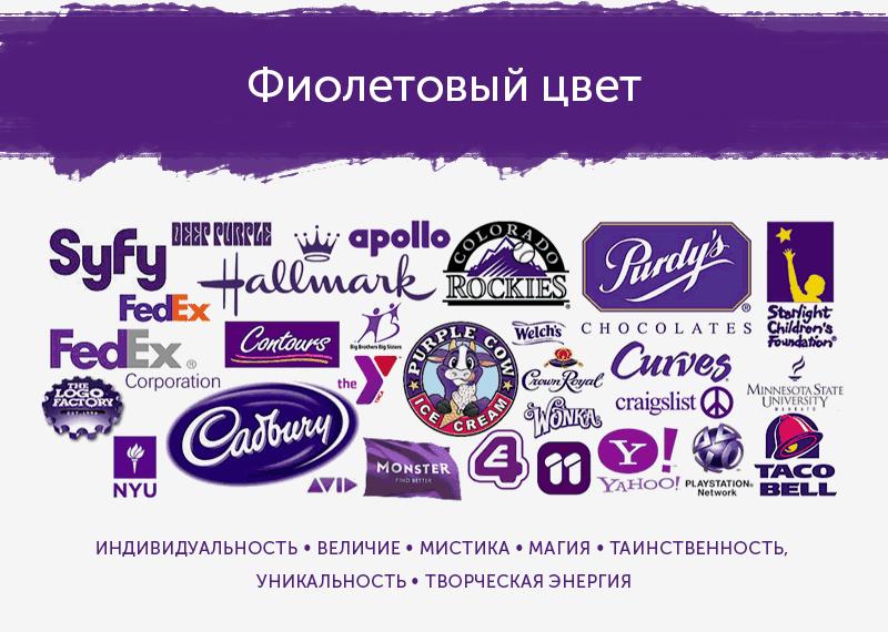 логотипы фиолетового цвета