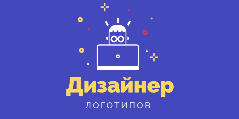 дизайнер логотипов