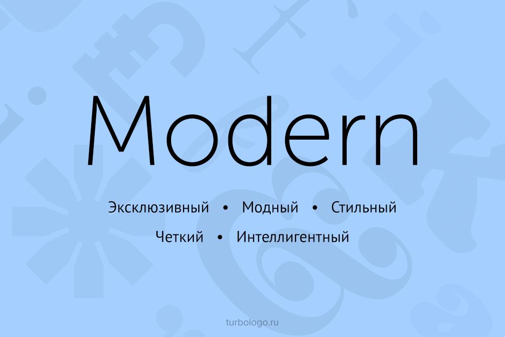 Modern, современный шрифт