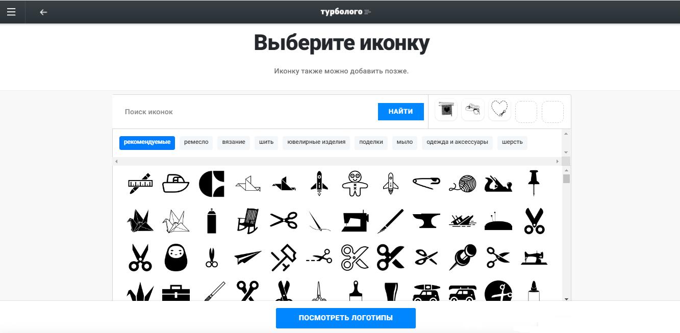 иконки для логотипа из turbologo