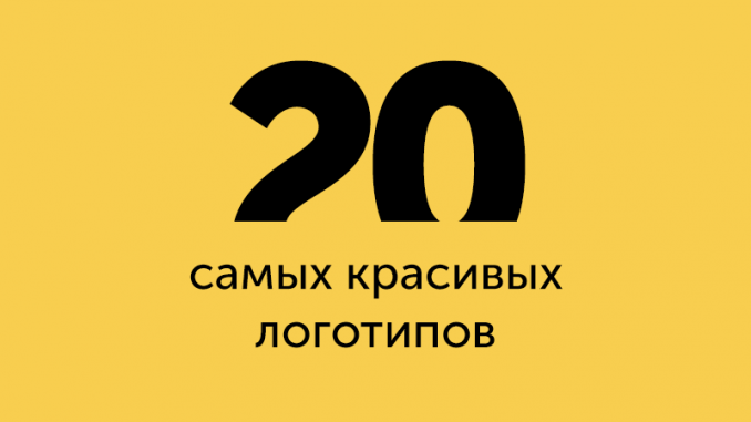 20 красивых логотипов