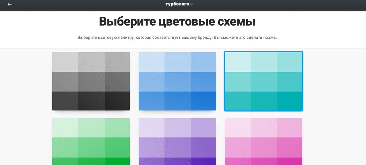 1f259c241f3 При разработке знака с Turbologo выбор цвета осуществляется на втором  этапе. Вам будут предложены 9 вариантов цветовой окраски будущего логотипа