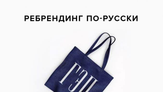 Ребрендинг по-русски: обложка