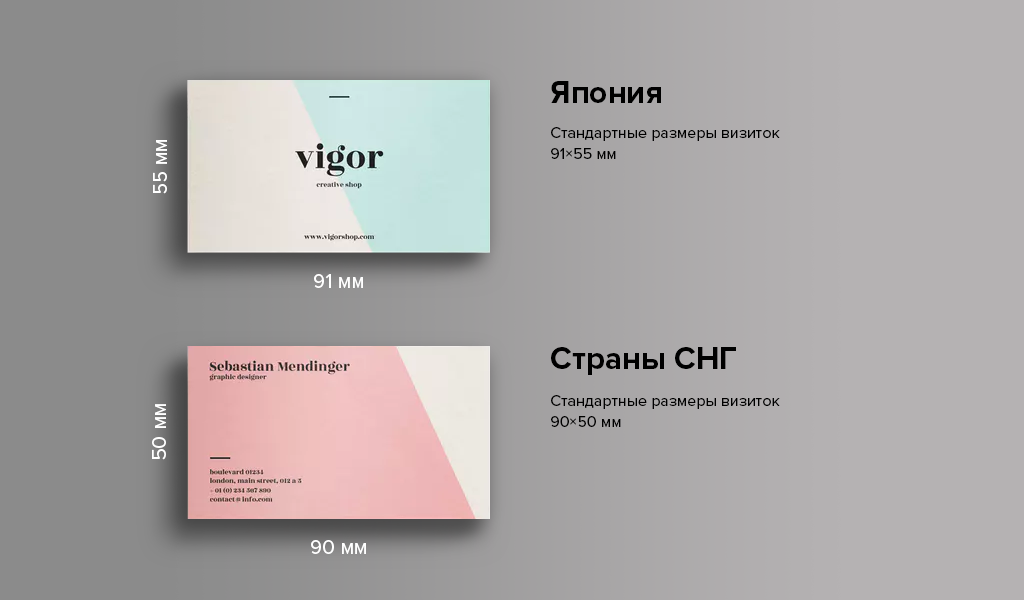 Стандартные размеры визиток Япония, Россия, СНГ