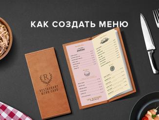 Как создать меню для ресторана