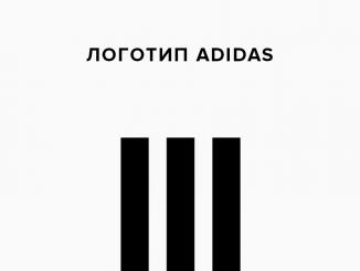 Adidas логотип