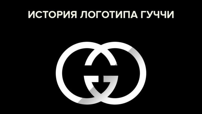 История логотипа Гуччи