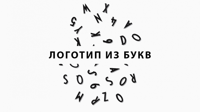 логотип из букв