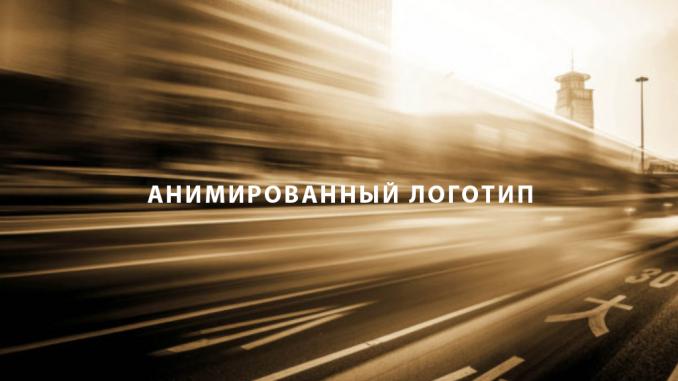 Анимированный логотип обложка