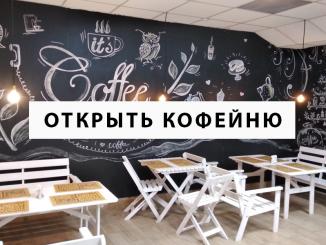 Открыть кофейню