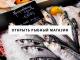 Открыть рыбный магазин