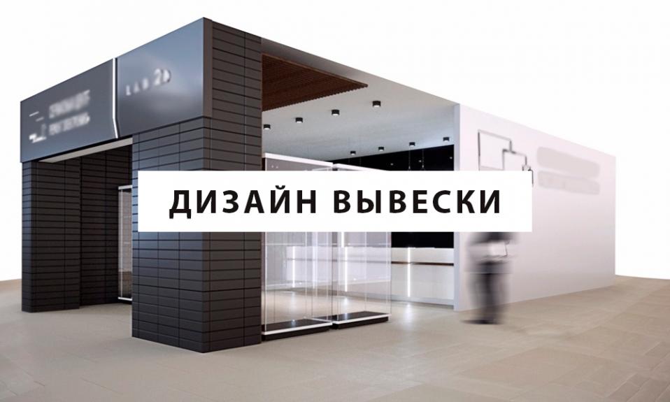 Дизайн вывески магазина