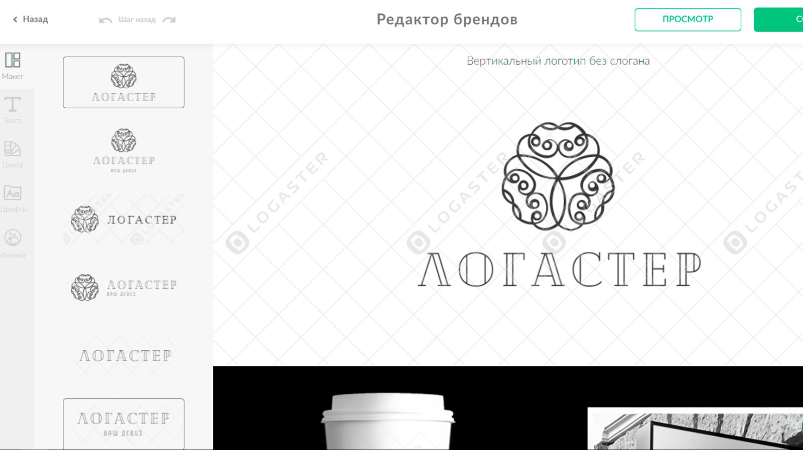 Логастер доработка лого