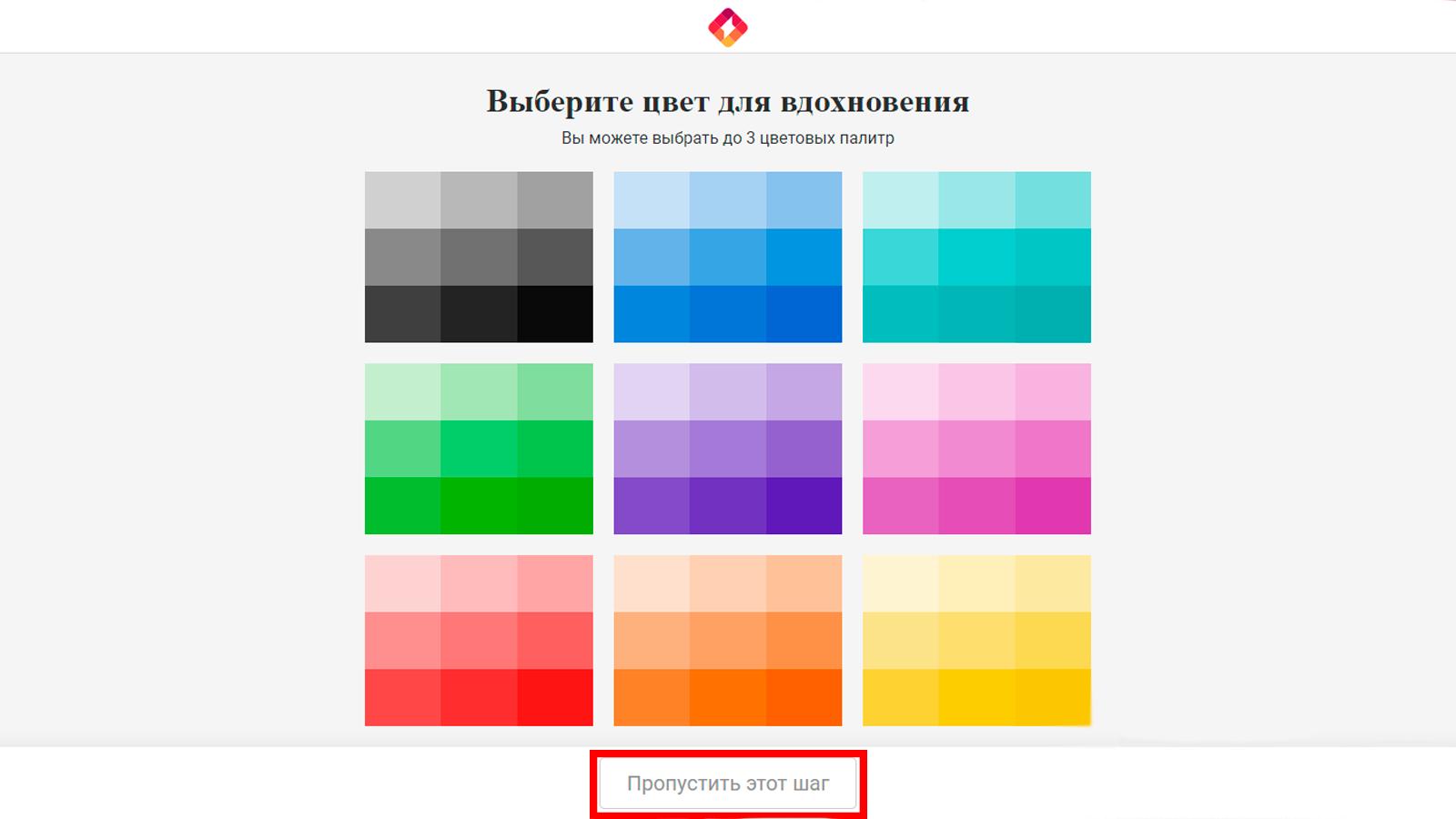 Турболого выбор цвета