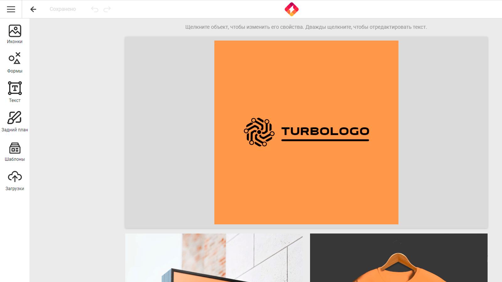 Турболого редактор лого